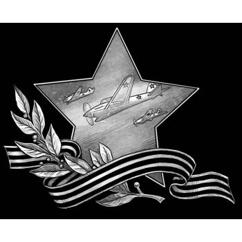Звезда В30