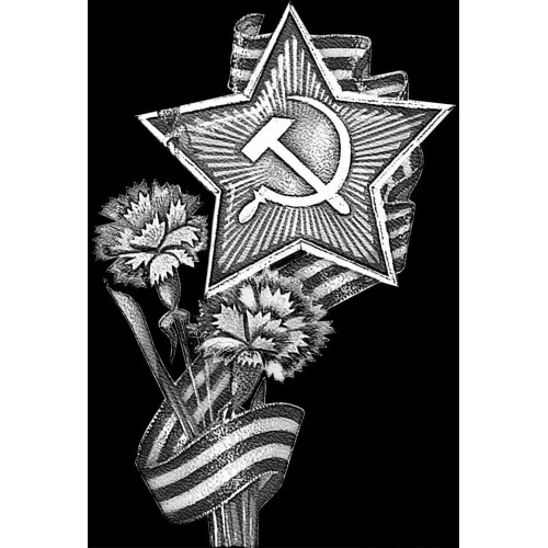 Звезда В32