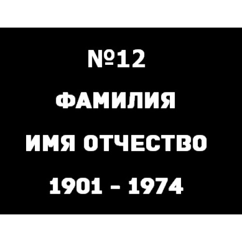 Шрифт Archive