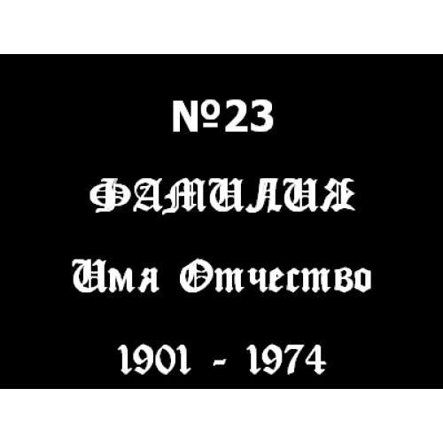 Шрифт CyrillicOld