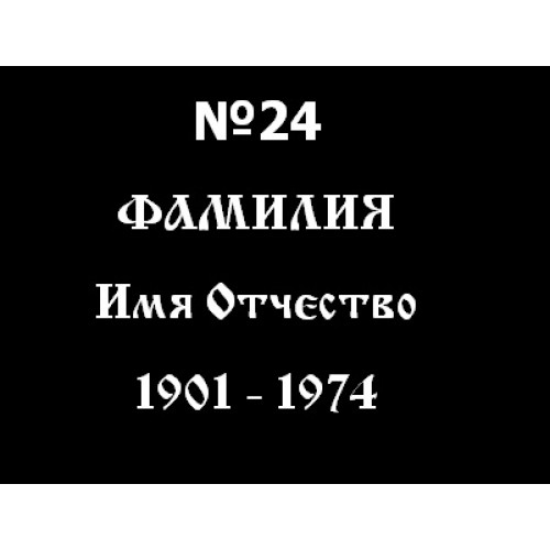 Шрифт CyrillicGoth № 24
