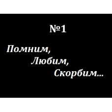 Эпитафии (24)