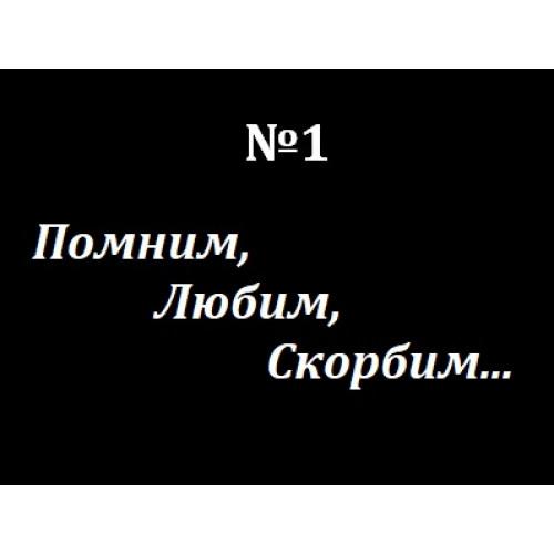 Эпитафия В46