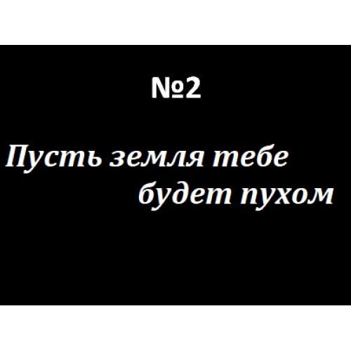 Эпитафия В47