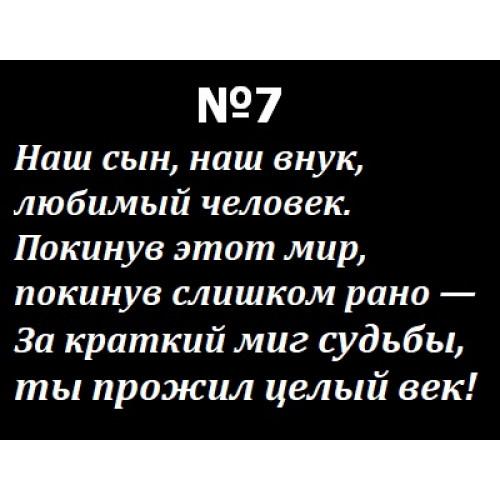 Эпитафия В52