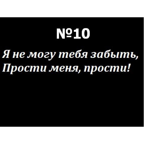 Эпитафия В54