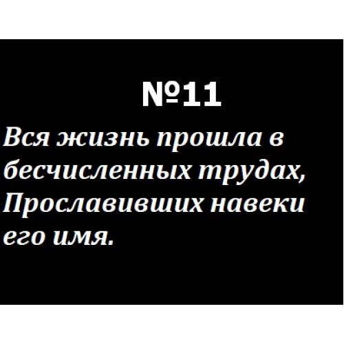 Эпитафия В55