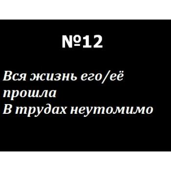 Эпитафия В56