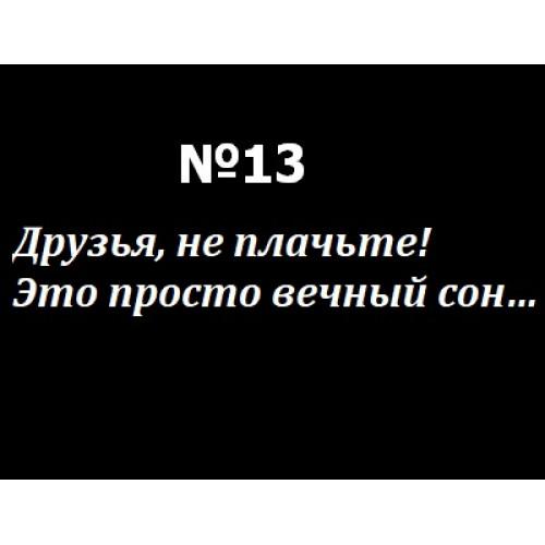 Эпитафия В57