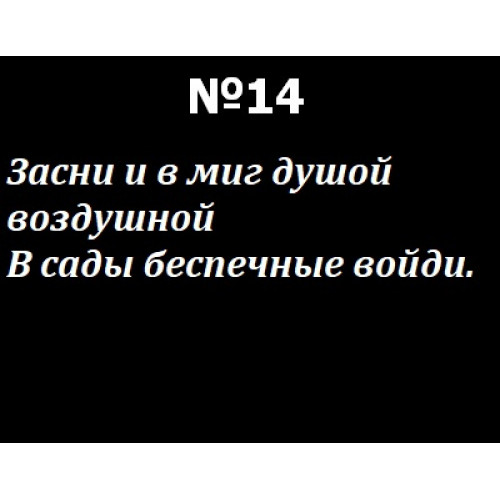Эпитафия В58