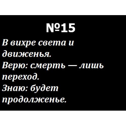 Эпитафия В59