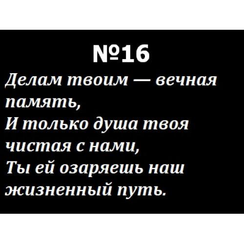Эпитафия В60