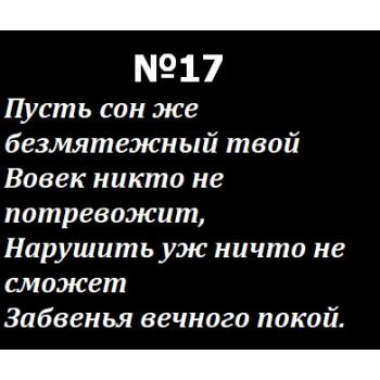 Эпитафия В61