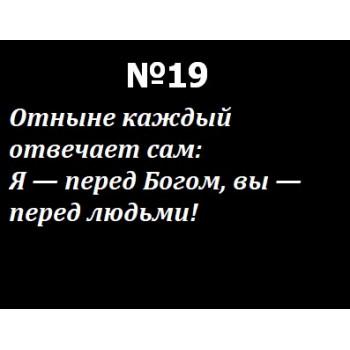Эпитафия В62