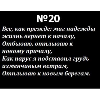 Эпитафия В63