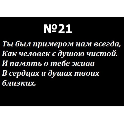 Эпитафия В64