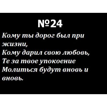 Эпитафия В67