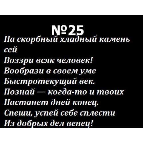 Эпитафия В68